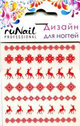 Слайдер-дизайн «Скандинавская вышивка», новогодние Runail