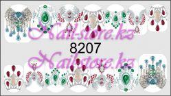 8207 Слайдер-дизайн PFN