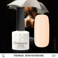 Гель-лак CosmoLac №121 Первое впечатление (кремовый) 7,5мл.