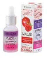 Укрепляющее трехфазное масло для ногтей и кутикулы аромат Гранат-Малина Salon professional 15мл.