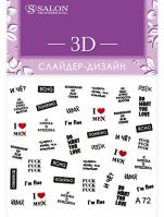 A72 Слайдер-дизайн 3D SALON Professional