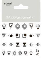 3D Слайдер-дизайн #4306 Runail Professional