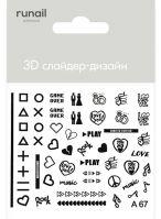 3D Слайдер-дизайн #4308 Runail Professional