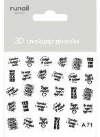 3D Слайдер-дизайн #4309 Runail Professional