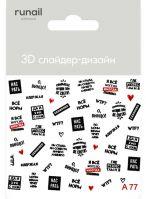 3D Слайдер-дизайн #4313 Runail Professional