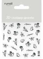 3D Слайдер-дизайн #4325 Runail Professional