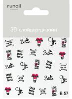 3D Слайдер-дизайн #4326 Runail Professional