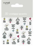 3D Слайдер-дизайн #4327 Runail Professional